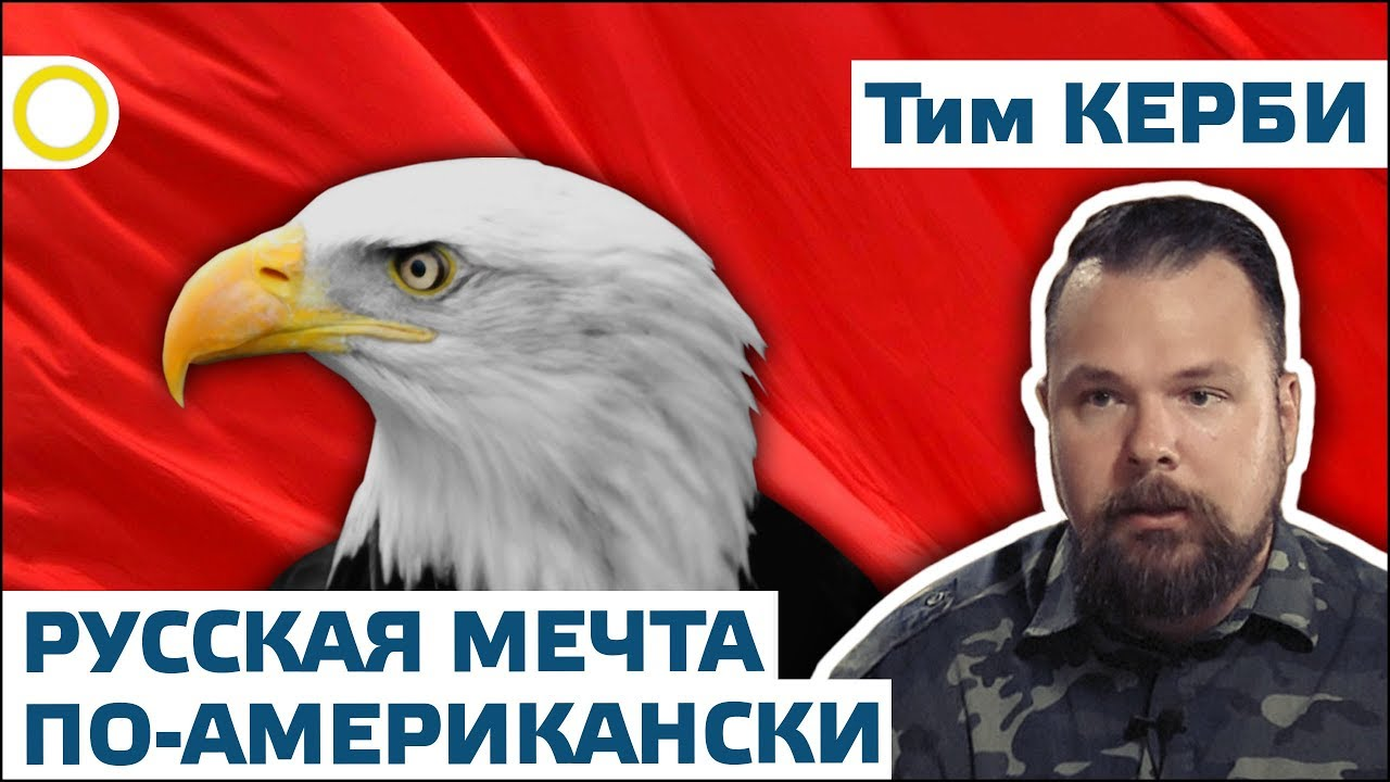 Тим Керби: Что убивает Россию?
