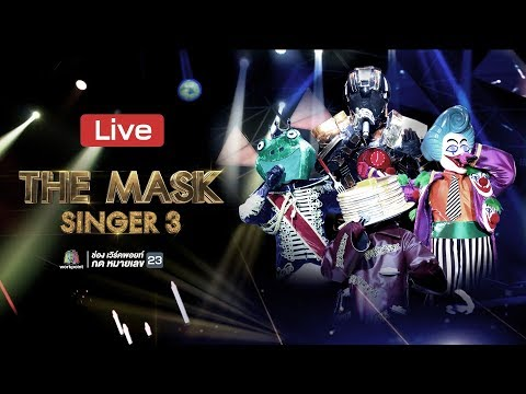 LIVE!!! THE MASK SINGER SEASON 3   5 ต.ค. 60