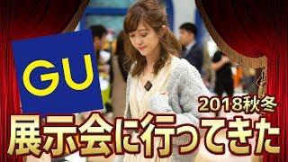 【GU】2018秋冬展示会に行ってきた!!WOMENS編