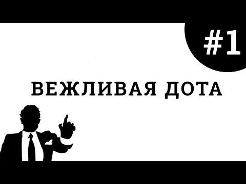 видео: Вежливая Дота #1 - Позитивный Лион