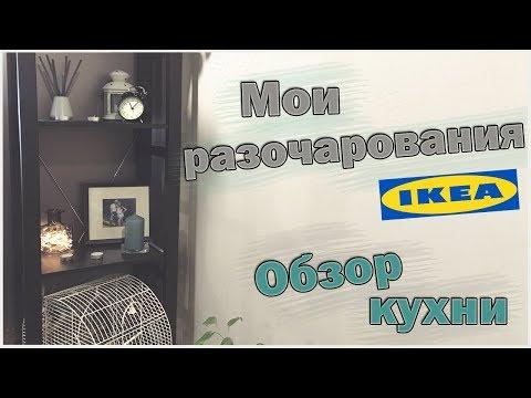 IKEA -  уют и порядок в доме. Отзывы на товары ИКЕА.