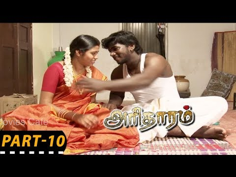 Aritharam Tamil Full Movie Part - 10 || Tamizh, Sangeeth, Soniya