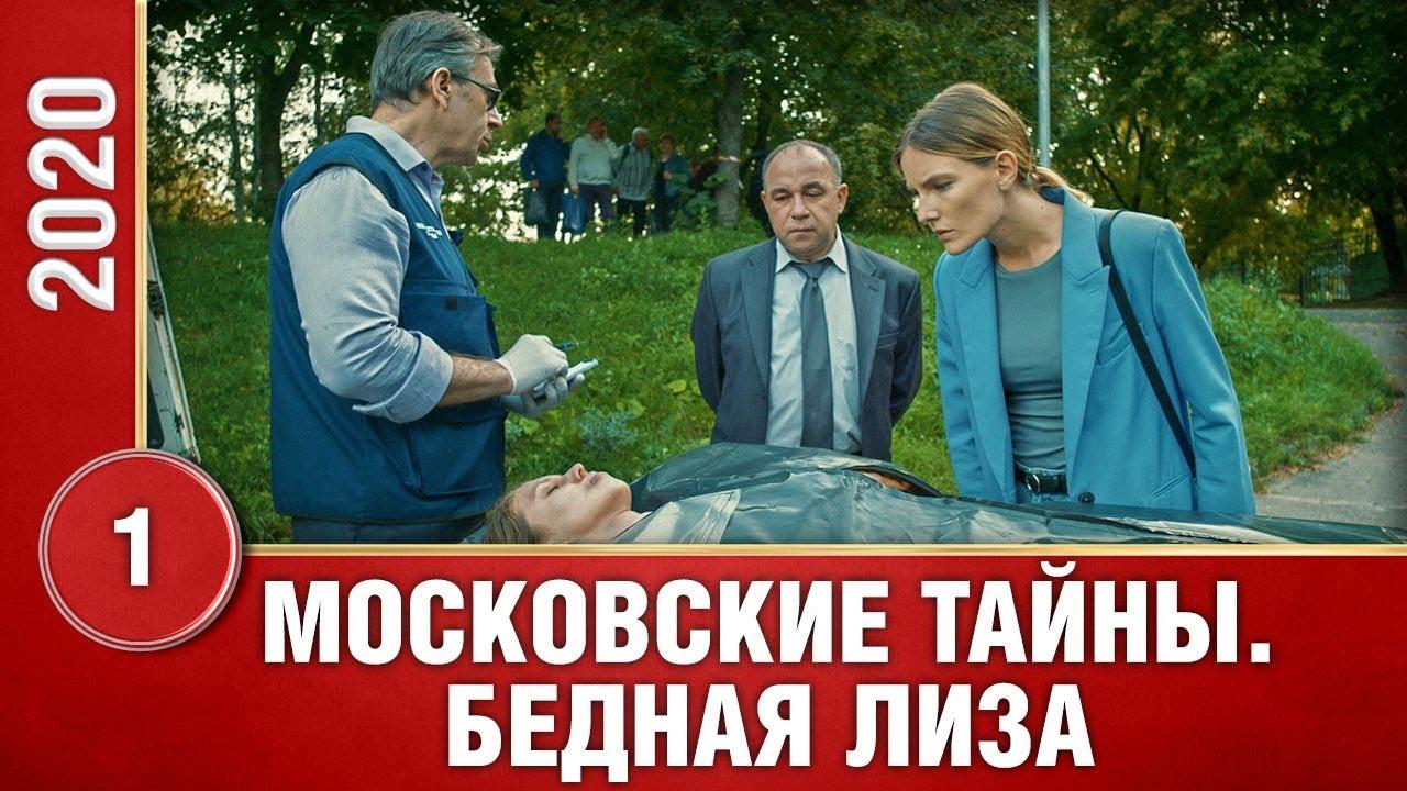 МОСКОВСКИЕ ТАЙНЫ. БЕДНАЯ ЛИЗА! 1 серия.  ПРЕМЬЕРА 2020! Русские сериалы. Детектив.