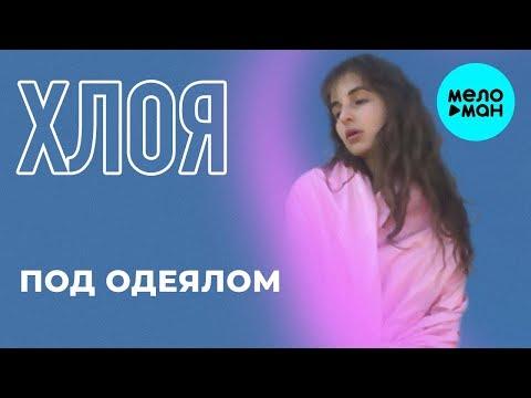 Хлоя - Под одеялом prod By Shumno Single