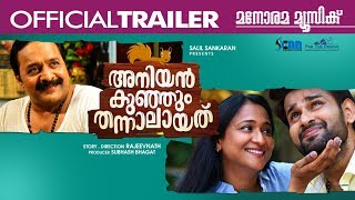 aniyankunjum-thannalayathu-trailer-1-rajeevnath-sma-electronic-news-network