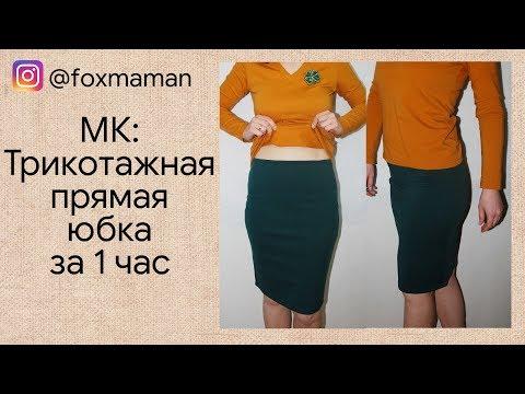 Как сшить юбку прямую из трикотажа на резинке своими руками