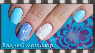 Водный маникюр видео-урок. Дизайн маникюра 2017 | Blue Water Marble Nail Art Tutorial