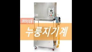 누룽지 기계 소자본 창업