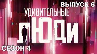 Удивительные люди. 4 Сезон. 6 выпуск