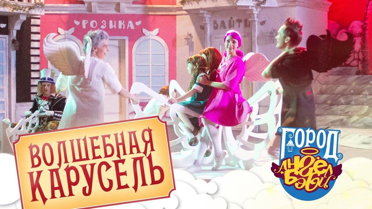 Город ангел бэби волшебная карусель ангел бэби детские песенки.