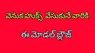 Back hooks model blouse cutting and stitching in Telugu