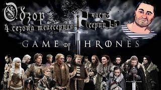 ОБЗОР 4 сезона телесериала ИГРА ПРЕСТОЛОВ Часть первая (1-5) серии / Game of Thrones season 4