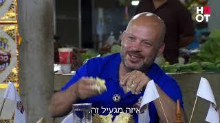 דין מירושניקוב ורושפלד בתחרות אוכל - גולסטאר תאילנד