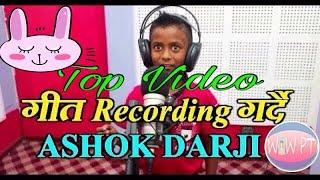 Ashok Darji Recording a song going Trending in Nepal अशोक दर्जी आइपुगे स्टुडियो