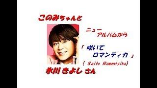 「氷川きよし」さんの新曲「 咲いてロマンティカ( Saite  Romantika )(一部歌詞付)」新曲報道ニュースです。