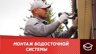 Монтаж водосточной системы своими руками Альта-Профиль