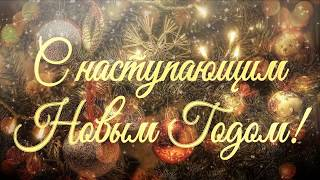 С наступающим Новым Годом Яркая Праздничная Видео Открытка Поздравление