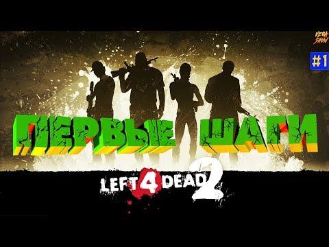????Left 4 Dead 2 - Первые шаги! #1 экшн шутер хоррор стрельба выживание стрим зомби