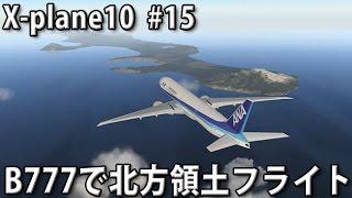 B777で北方領土フライト(新千歳空港からユジノサハリンスク) 【X-plane10 実況 #15】