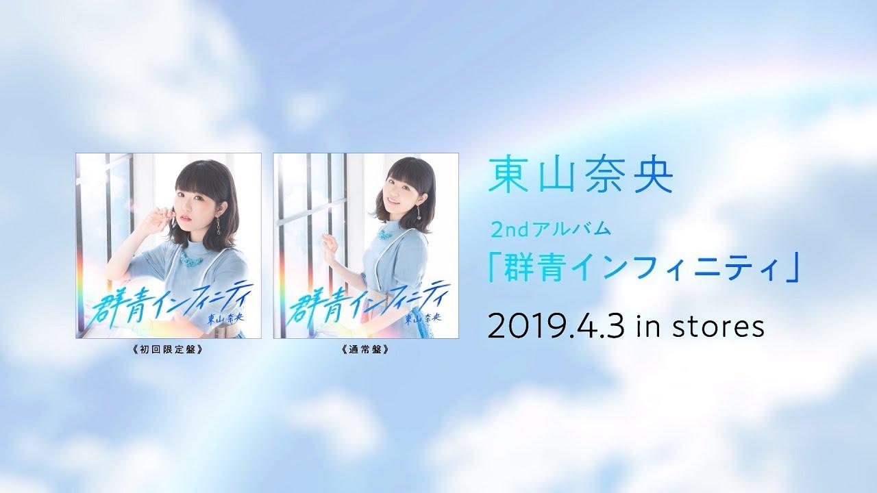 待望の2ndアルバム 群青インフィニティ を4月に発売する東山奈央の