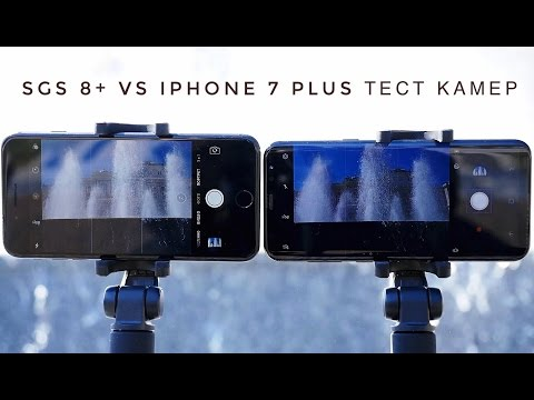 СРАВНЕНИЕ КАМЕР SAMSUNG GALAXY S8 И iPhone 7 PLUS.  APPLE ПРОИГРАЛА