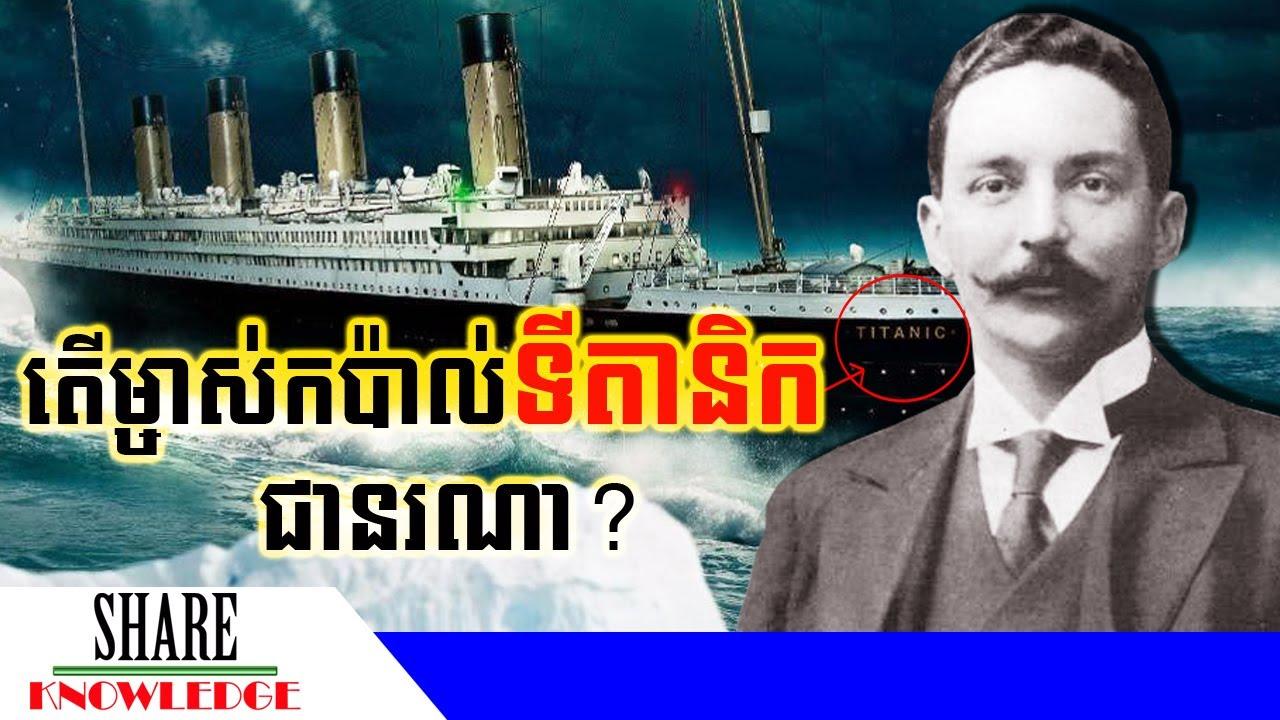 តើនរណាជាម្ចាស់កប៉ាល់ទីតានិក-Titanic?