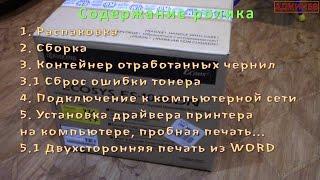 настройка kyocera 1060dn, распаковка, установка, сетевая печать, отработанный тонер