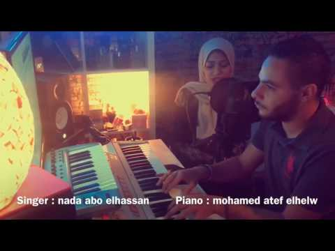 Mttklmesh  - Nada  ( Cover)متتكلمش -غناء : ندي أبو الحسن   بيانو الموزع  محمد عاطف الحلو