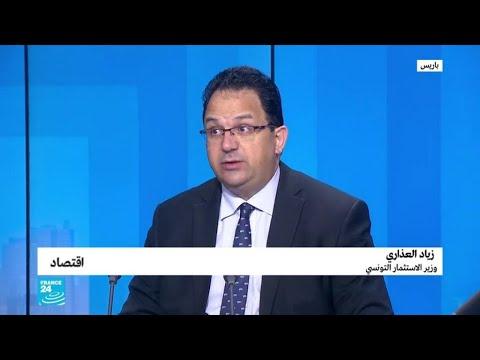 وزير الاستثمار التونسي: نعول على القطاع الخاص لمواجهة البطالة  - نشر قبل 3 ساعة