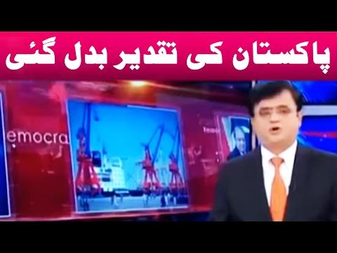 CPEC se India Jealous Hai - Kamran Khan's Great Report