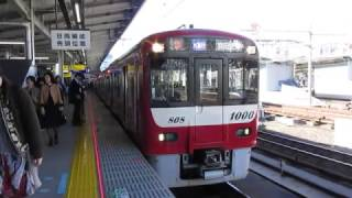 京急新1000型1801編成+1805編成&JR東日本E233系6000番台H024編成 横浜駅発着