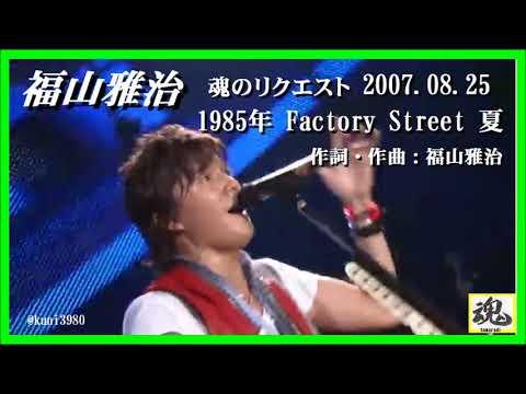 福山雅治 魂リク 『 1985年 Factory Street 夏 』 2007.08.25