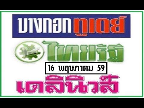 หวยไทยรัฐ เดลินิวส์ บางกอกทูเดย์ หวยบ้านเมือง งวดวันที่16/05/59