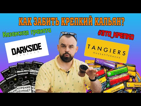 #24 Как забить крепкий кальян?Табак Tangiers и Dark Side.    HK39