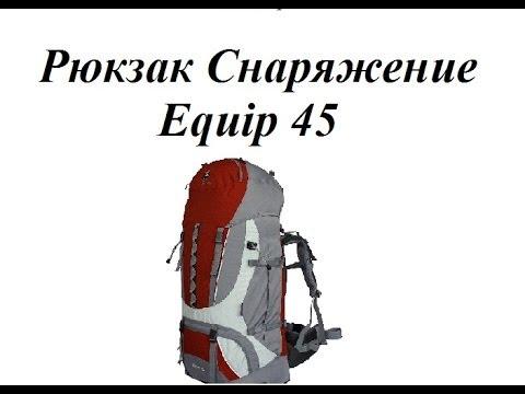 Рюкзак equip 45 отзывы купить в интернет-магазине школьный рюкзак