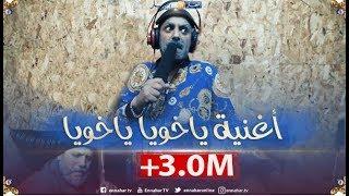 الشاب دقيوس خلطها بأغنية راي حصري رمضان 2019 ياخويا ياخويا  Dakyous Makyous