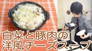 【簡単・おいしい】白菜と豚肉の洋風チーズスープ 〜不器用女子でも作れるレシピ〜