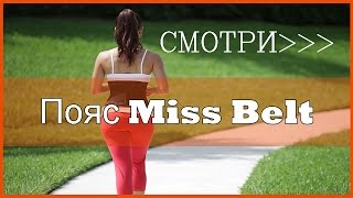 Мисс Белт пояс для похудения и коорекции фигуры. Отзывы(Хотите купить пояс для похудения и коррекции фигуры Miss Belt? Обязательно посмотрите отзывы... Смотрите видео..., 2016-01-20T12:35:25.000Z)