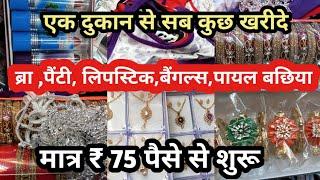 ब्रा,पैंटी,पायल, बिछिया,ज्वेलरी, कॉस्मेटिक ₹75 पैसे Wholsale Market In Delhi Sadar Bazar