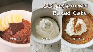 베이크드 오트밀 3가지 초간단 레시피 !!! baked…