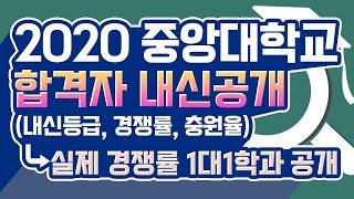 [중앙대 수시 내신등급 점수 공개] 2020년 중앙대 …