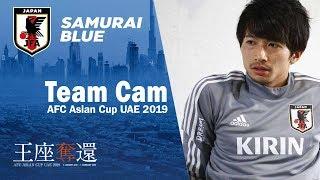【日本代表 Team Cam】1/4 柴崎岳「アジアにおける日本の立ち位置を示さないといけない」 ~AFCアジアカップUAE2019~ 柴崎岳 検索動画 30