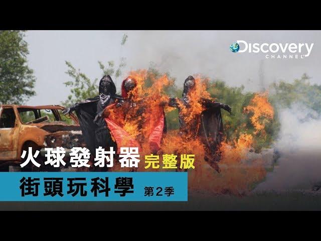 街頭玩科學  第2季 : 火球發射器 (完整節目)