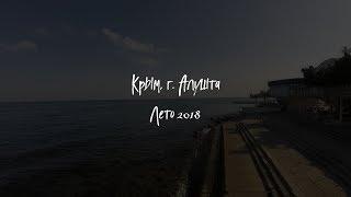 Крым - Алушта 2018. Чёрное море. Трейлер |  Crimea - Alushta 2018. Black Sea. Trailer