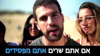 אתגר נסו לא לשיר גרסה ישראלית (99% לא יצליחו)