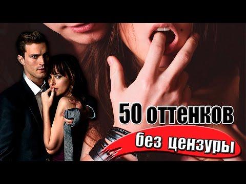 50 оттенков серого смотреть онлайн видео от vkrugudruzei в