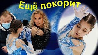 ПОЧЕМУ у Валиевой Всё ещё ВПЕРЕДИ Главный ли она фаворит Олимпиады 2022