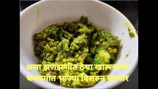 कोल्हापूरी मिर्ची चा ठेचा   Kolhapuri Mirchi thecha recipe   Green Chilli Chutney recipe in Marathi