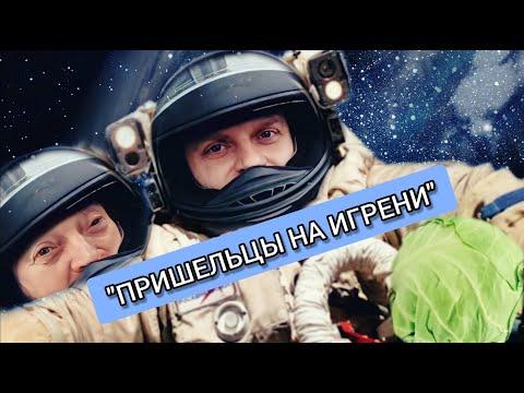 Пришельцы на Игрени..Видео