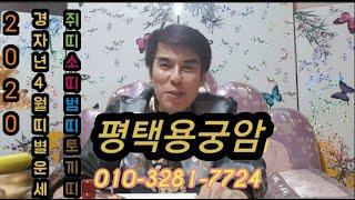 [더용TV]평택유명점집 2020경자년 4월띠별운세 쥐띠/소띠/범띠/토끼띠
